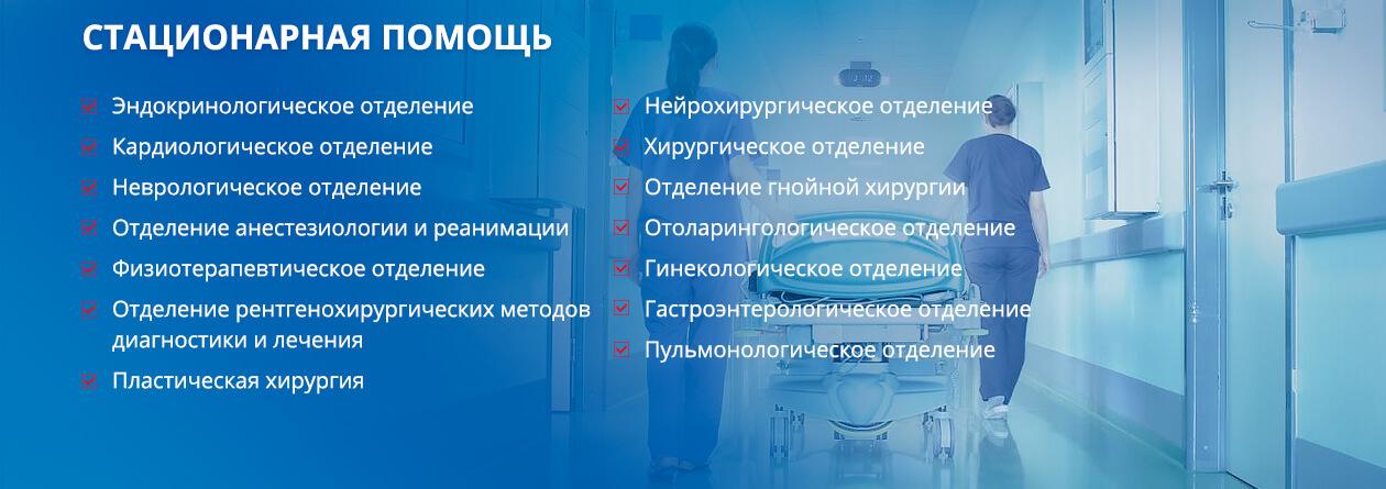 Мпс поликлиника геморрой