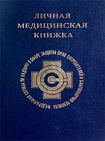 Медицинская книжка в Апрелевке недорого официально ювао